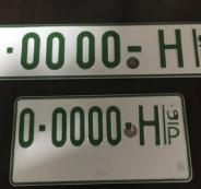 سرقة لوحات ارقام السيارات