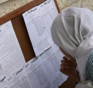 امتحان الثانوية العامة في فلسطين