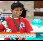 الطفل السعودي الأذكى في العالم