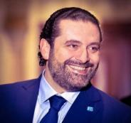 سعد الحريري والازمة في لبنان