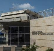وزارة الخارجية الاسرائيلية