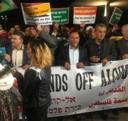 تظاهرة أمام سفارة أمريكا بتل أبيب ضد قرار ترمب حول القدس