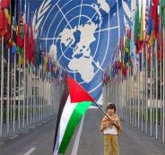 الامم المتحدة ولدعم الدولي لفلسطين