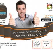 تطبيق مواقف السيارات في رام الله