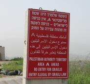 تحذير من السفر الى الضفة الغربية وغزة والقدس
