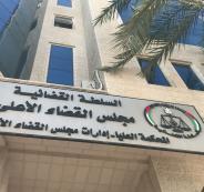 اعادة فتح محكمة رام الله اما الجمهور