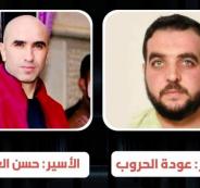 الاسيرين حسن العويوي وعودة الحروب وسليم رجوب
