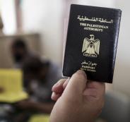 رسوم اصدار جواز سفر فلسطيني