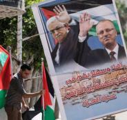 اسرائيل والمصالحة الفلسطينية