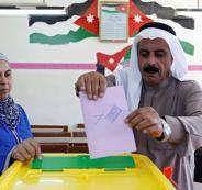 الاردن والانتخابات النيابية