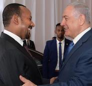 رئيس وزراء اثيوبيا ونتنياهو