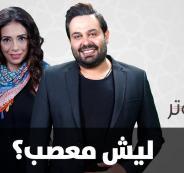 ليش معصب وطن على وتر 7