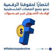 عقوبات فيسبوك والفلسطينيين