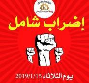 اضراب ضد قانون الضمان الاجتماعي