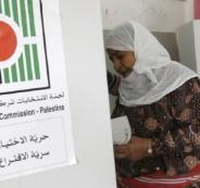 لجنة الانتخابات المركزية وغزة