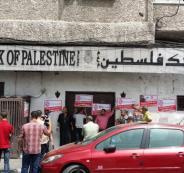 رفع قضايا على 3 بنوك عاملة في فلسطين بالولايات المتحدة