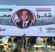 يافطة ضخمة للرئيس المصري عبد الفتاح السيسي في قطاع غزة