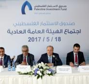 صندوق الاستثمار الفلسطيني