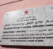 نشاء مبنى جديد في مركز لذوي الاحتياجات الخاصة في مخيم الأمعري