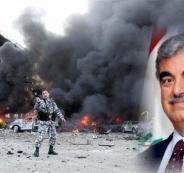 مقتل رفيق الحريري