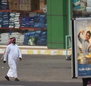 الفقراء في السعودية