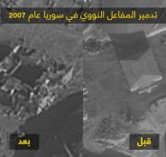 تدمير مفاعل نووي في سوريا