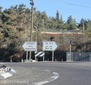 حاجز بيت ايل