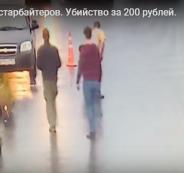 بالفيديو: زبون يقتل حلاقا بسبب تسريحة في موسكو