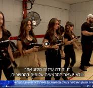 مجندات اسرائيليات وترويج السلاح
