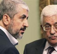 مشعل والسلطة الفلسطينية وصفقة القرن