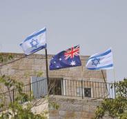 سفارة استراليا والقدس