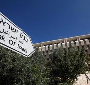 محافظ البنك المركزي الاسرائيلي