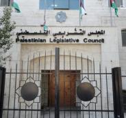 نفقات المجلس التشريعي الفلسطيني
