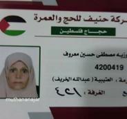 وفاة حاجة من قطاع غزة لحظة وصولها مكة المكرمة