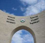 رفع الاقساط الجامعية في جامعة النجاح