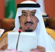 العاهل السعودي يطلق على القمة العربية اسم