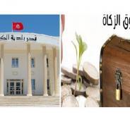 صندوق الاستقلال في تونس