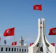 منح دراسية في تونس