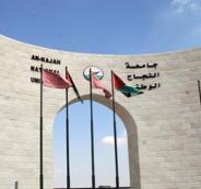 ضرب طالبة في جامعة النجاح من قبل والدها