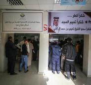 صرف مساعدات قطرية لغزة