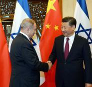 اسرائيل واميركا والصين
