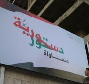 دستور سوريا الجديد
