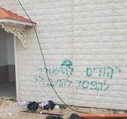 عصابات تدفيع الثمن الاسرائيلية تعتدي على مسجد في الجليل