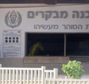 مستشفى سجن الرملة