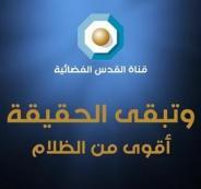 اغلاق قناة القدس الفضائية