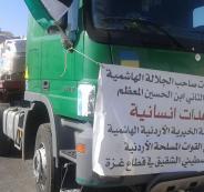 قافلة مساعدات اردنية لقطاع غزة