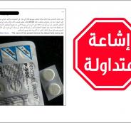 الصحة الفلسطينية تنفي وجود دواء يحتوي على فايروس قاتل في الأسواق