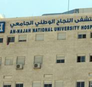 مستشفى النجاح الطبي