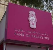 ارباح بنك فلسطين