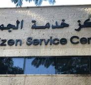 tulkarm-citizen-services-dooz